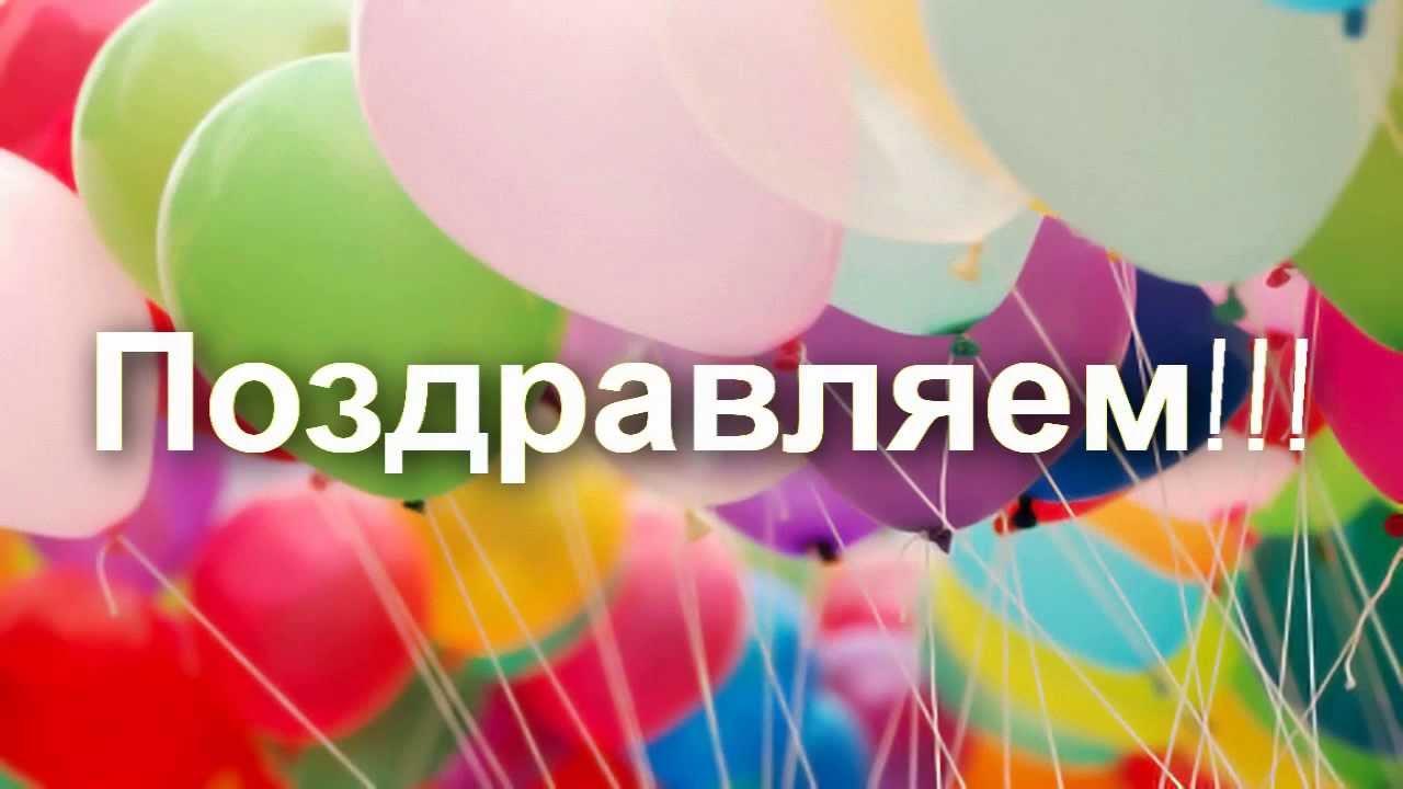 Картинки с поздравлениями с праздниками 769